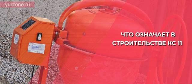 КС-11. Акт приемки законченного строительством объекта: что это, скачать образец, бланк