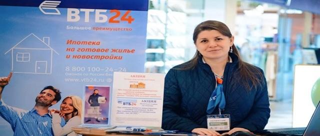 ВТБ-24 ипотека на вторичное жилье: условия, процентная ставка в 2020 году