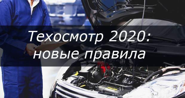 Срок действия техосмотра для ОСАГО в 2020 году