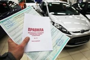 ОСАГО без страхования жизни - оформить полис без дополнительных услуг на автомобиль