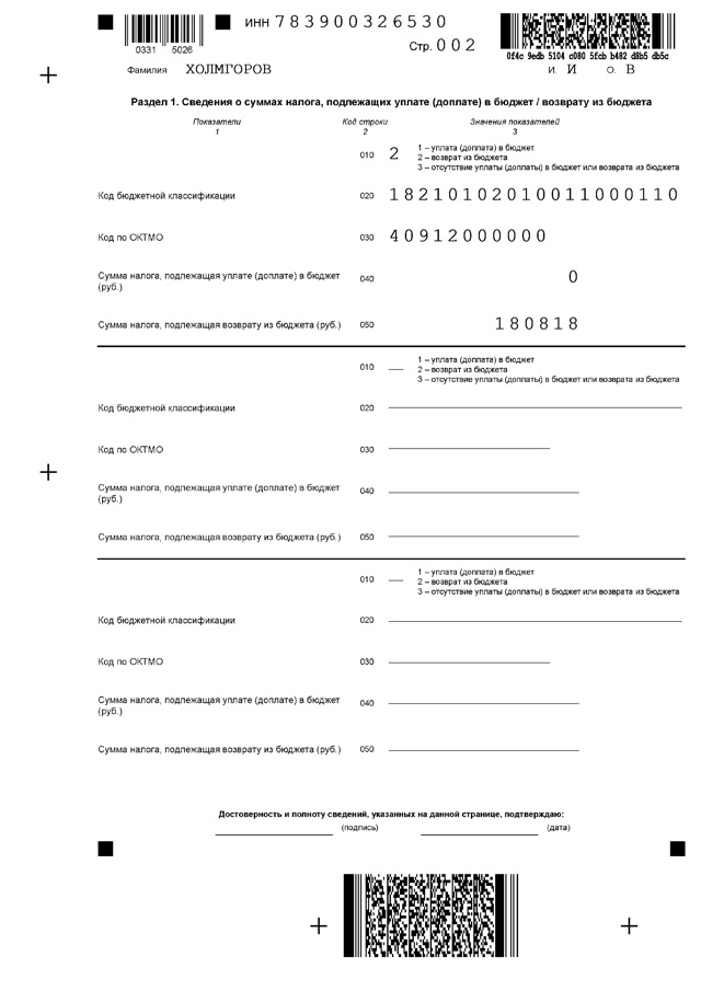 Как заполнить 3 -НДФЛ на налоговый вычет за покупку квартиры: образец, бланк 2020