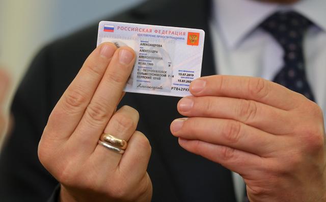 Электронный паспорт гражданина РФ: как получить, последние новости
