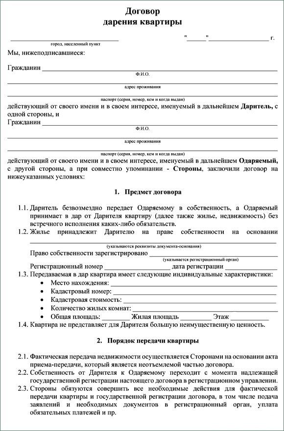 Образец договора дарения комнаты в коммунальной квартире 2020- 2020