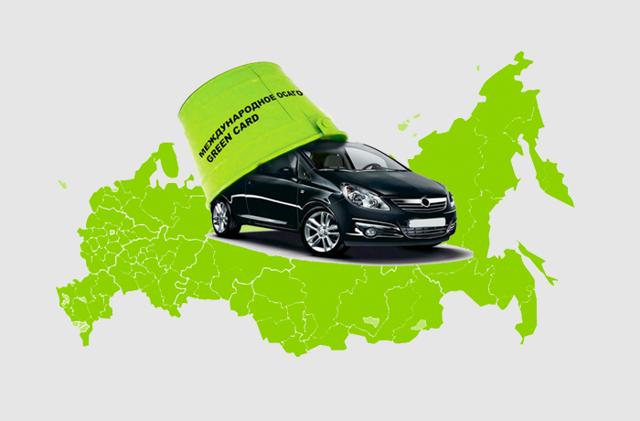 Зеленая карта на автомобиль: что это такое, как и где оформить в 2020 г