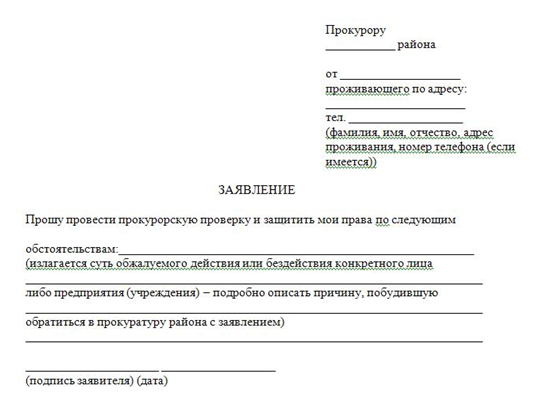 Заявление в прокуратуру о проведении проверки: скачать образец