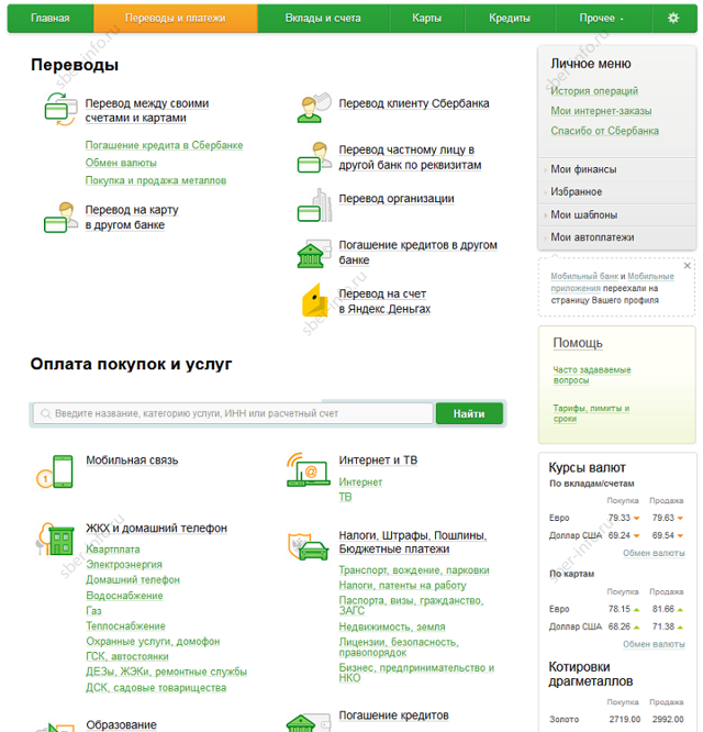 Как оплатить транспортный налог через Сбербанк онлайн в 2020 году: пошаговая инструкция