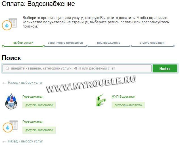 Как оплатить коммунальные услуги через Сбербанк Онлайн без комиссии