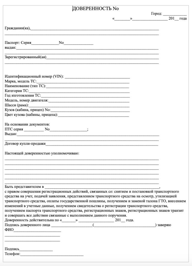 Доверенность на постановку на учет в ГИБДД простая письменная форма, образец, бланк