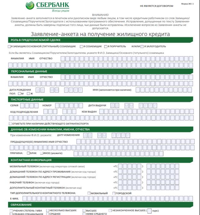 Ипотека для пенсионеров в Сбербанке: условия в 2020 году, процентная ставка
