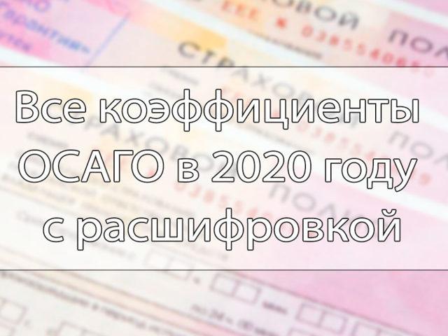 От чего зависит стоимость ОСАГО: что влияет, из чего складывается цена в 2020 году?