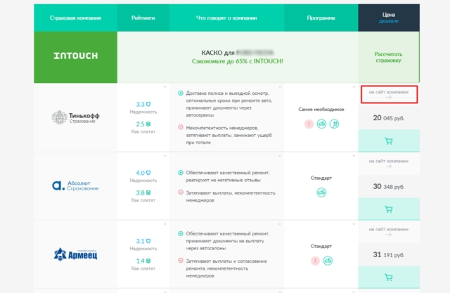 КАСКО: онлайн калькулятор по всем страховым компаниям