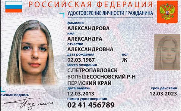 Что такое биометрический паспорт в России с 2020 года: суть, как выглядит