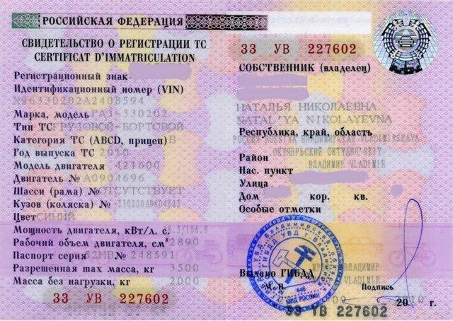 При смене регистрации нужно ли менять свидетельство о регистрации ТС в 2020 году