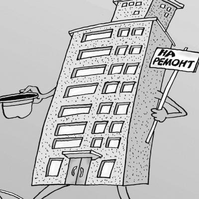 Нужно ли платить за капитальный ремонт многоквартирного дома?