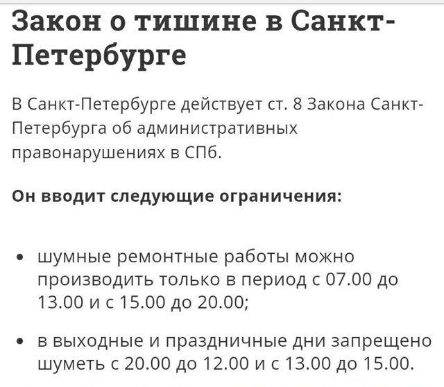 До скольки можно шуметь в квартире по закону РФ в 2020 году в выходные дни и будни