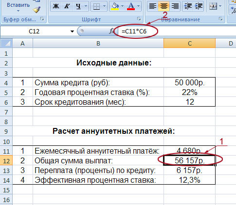 Аннуитетный платёж: что это такое, формула, как рассчитать, пример расчета в excel