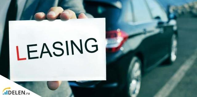 Лизинг авто для юридических лиц: условия в 2020 году