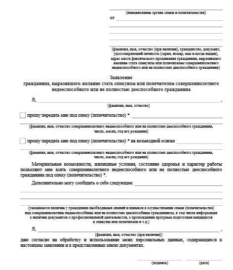 Оформление опекунства над инвалидом 2 группы в 2020 году: требования, документы, где можно оформить,