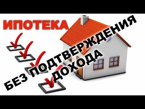 Ипотека без подтверждения дохода в 2020 году: банки, условия, документы