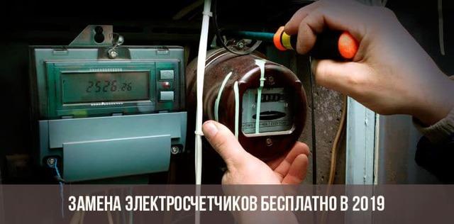 Замена счетчика электроэнергии в квартире в 2020 году: за чей счет, постановление