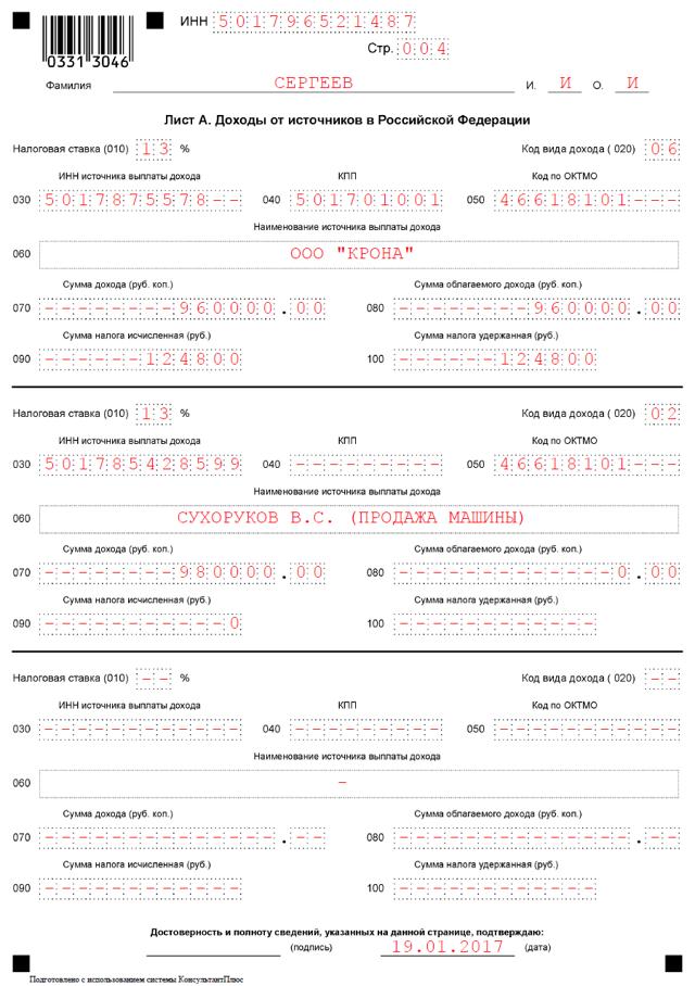 Как заполнить декларацию 3-НДФЛ на продажу автомобиля за 2016 год: образец