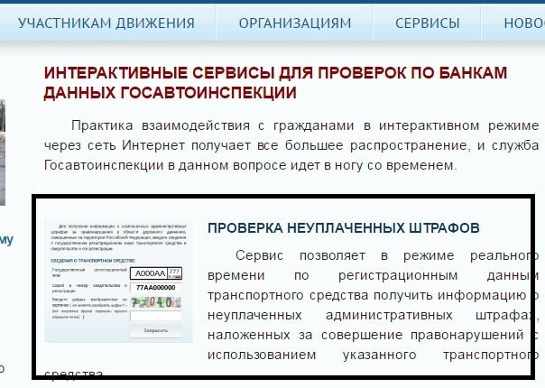 Оплатить штраф ГИБДД онлайн банковской картой без комиссии