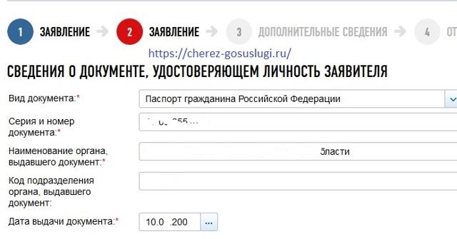 Как получить ИНН физическому лицу через интернет, сайт налоговой, Госуслуги