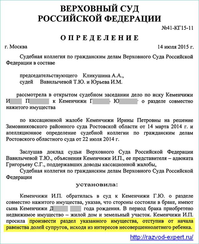 Определение долей при разделе общего имущества супругов: ст. 39 СК РФ, как определить в 2020 году?