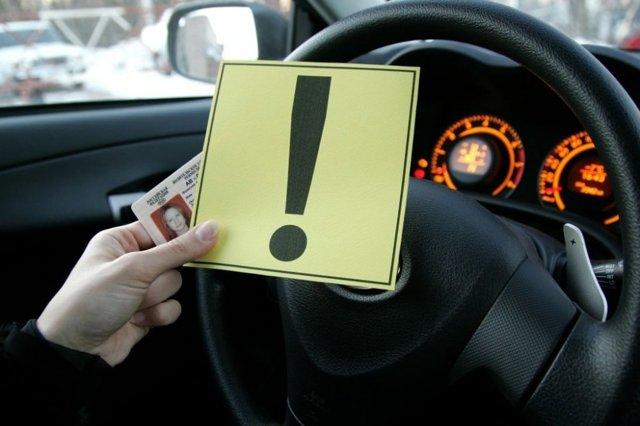 Знак Начинающий водитель: обязателен или нет в 2020 восклицательный знак по ПДД