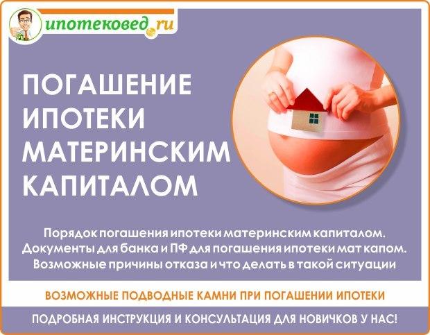 Погашение ипотечного кредита материнским капиталом в 2020 году: как погасить, документы
