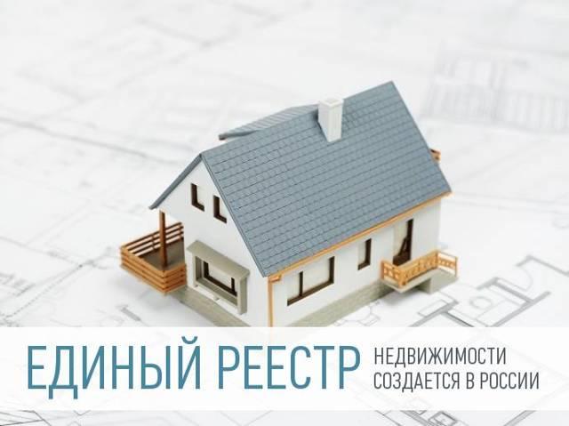 Технический план дома для постановки на кадастровый учет: процедура получения, кем выдается