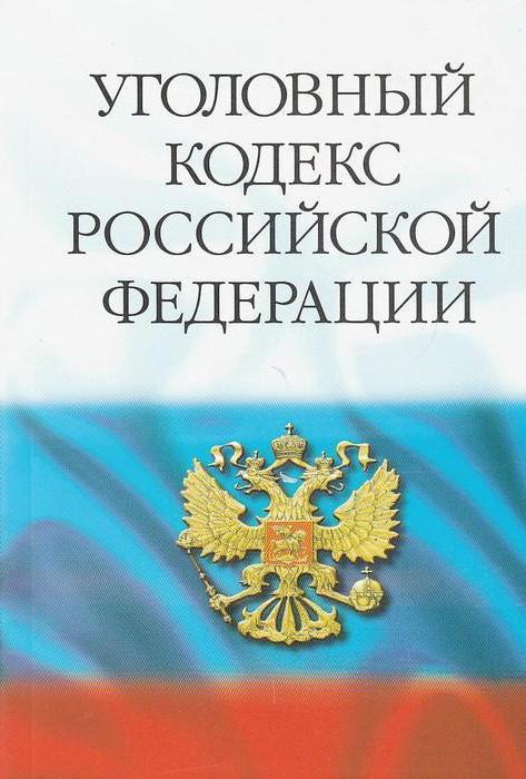 Смягчающие обстоятельства уголовного наказания ст. 61 УК РФ
