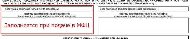 Как сделать загранпаспорт через МФЦ в 2020 году: пошаговая инструкция
