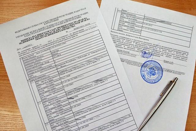 Срок действия выписки из ЕГРП на квартиру