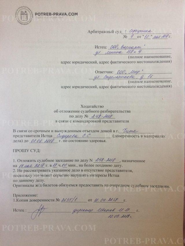 Ходатайство об отложении судебного заседания в гражданском процессе ст. 158 АПК: образец