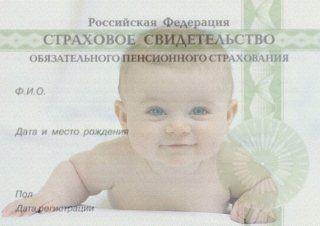 Как получить СНИЛС на ребенка в 2020 году: документы, через МФЦ, ПФ