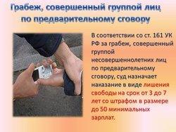 Грабеж статья 161 УК РФ с комментариями: срок, наказание в 2020 году