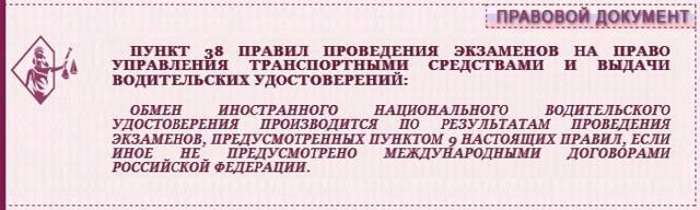 Замена водительского удостоверения для иностранных граждан с 1 июня 2020 года