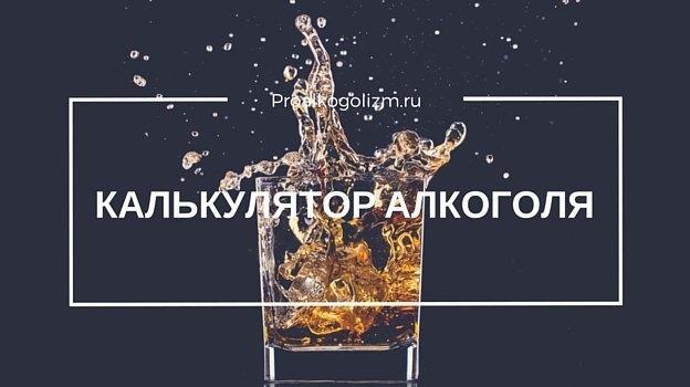 Через сколько выветривается алкоголь из организма: таблица для водителя, калькулятор