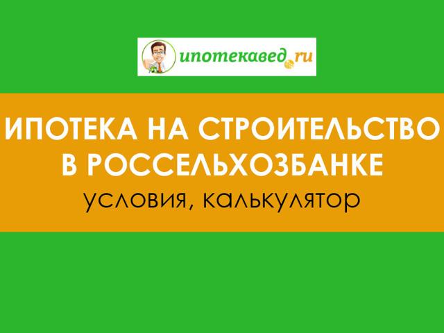 Ипотека на дачу в 2020 году: условия в Сбербанке, РоссельхозБанке, ВТБ-24