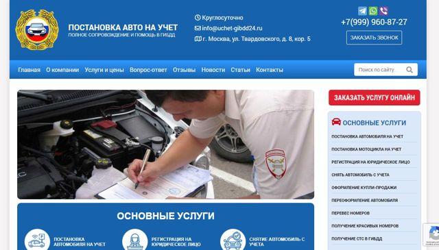 Прекращение регистрации транспортного средства в связи с продажей в 2020 году