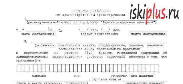 Протокол об административном правонарушении: образец, бланк, порядок составления в 2020