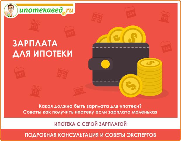 Ипотека: кому дают и при каких условиях можно взять ипотечный кредит